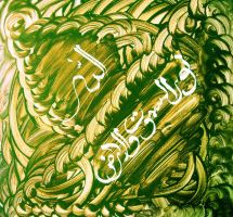 Quranic Ayet in abstract by syedmaaz
