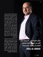 Interview Adel AlAbbasi - Areej Bahrain Magazine by Adel-Alabbasi