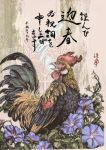 Year of the Rooster by Avoice