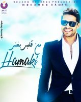 Hamaki by yousssry