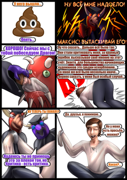 The birth of the artist - page 2 by FurryTiger
