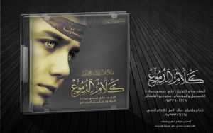 CD Cover - Word of tears by HaithamYussef