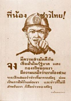 Axis - Greater Thailand Propaganda! by LongXiaolong