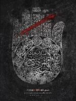 Abbas Ben Ali pbuh by_puriarb by puria0861