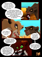 Simba's Legacy, Pg18 - Rus by SickRogue