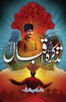 Allama Iqbal by Shaket