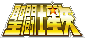 Saint Seiya Logo - golden by camarinox