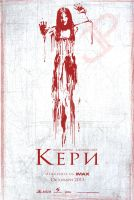 Carrie (2013) - Bulgarian poster by myrmorko