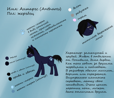 Pony Anthares ref by AntharesMK