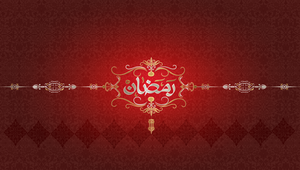 Ramadan by DesignStyle