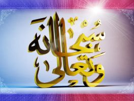 Islamic wallpaper (you can save this image and use by cr8v