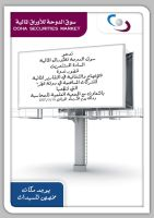 DSM advertsing by razangraphics