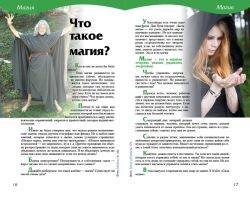 Magazin's spread by AnastasieLys
