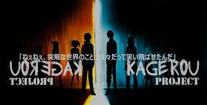 Children Record - kagerou project by macne-chaneditions