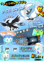 Corocoro Fake Scan by harikenn