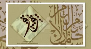 Arabic letters calligraphy by calligrafer
