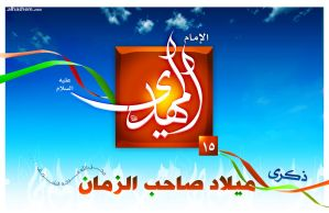 Imam Mahdi_Congratulation card by alhashem