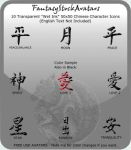 Avatar: Chinese Characters 3 by FantasyStockAvatars
