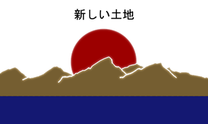 Rqst: Japanese America flag by Neethis