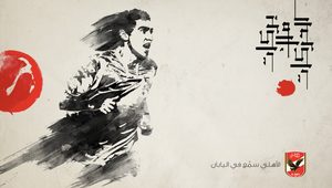 ART - Ahly in Japan campaign 6 by endlessway