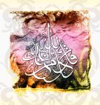 Everything is from Allah 2 by calligrafer