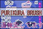 PURIKURA BRUSH by Faeth-design