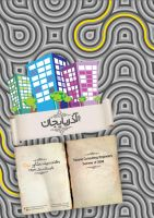 Azarbayjan Project Poster by HMP1