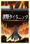 Attack on Titanic by AniMat505