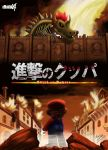 Attack on Bowser   Shingeki no Koopa by MarioUComics