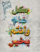 Happy Eid by sul6anet