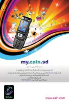 Arabic version of Flyer 1 by send2owais