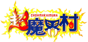 Chohmakaimura (Super Ghouls N Ghosts) logo (Japan) by RingoStarr39