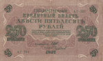 Russian Empire 250 Ruble banknote 1917 [FRONT] by Kdick0987654321