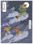 Star Fox as a Japanese Ukiyo-E by thejedhenry