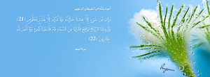 Surat Al-Hijr Ayat 21 and 22 -  FB Cover by LMA-Design