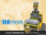 Rin and Len's Road Roller by tsunyandere