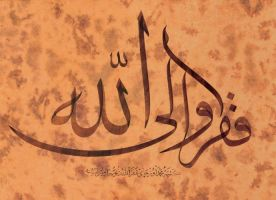 scape to Allah by ACalligraphy