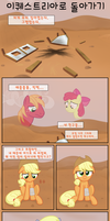 Return To Equestria page1-old (korean translated) by jeoong94