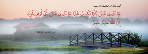 Surat loqman Aya 34 -  FB Cover by LMA-Design