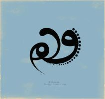 Arabic calligraphy - wahm by ll-daloo3a-ll