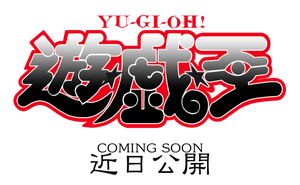 Coming Soon by BT-YGO
