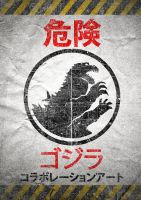 Japanese poster by Godzilla art collaboration by pauloomarcio
