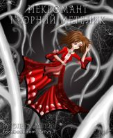 Crimson butterfly (Conspiracies with dreams) by Artyy-Tegra