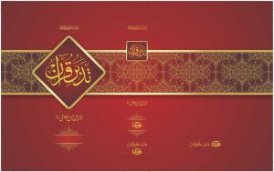 Taddabbur e Quraan Cover Design by zeeshan83