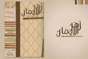 zahr Aleman magazine by WATER-ARTS