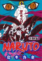 naruto manga cover fourty seven by frecklesmile