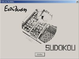 Sudoku Solver by loulakis