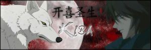 Wolf's Rain Kiba signature by firetongue8