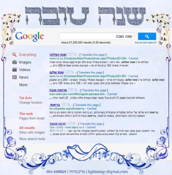 A Google themed Hebrew New Year greeting by Mrlightning
