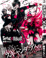 SPREE KILLER vol.2 cover! by nakiringo